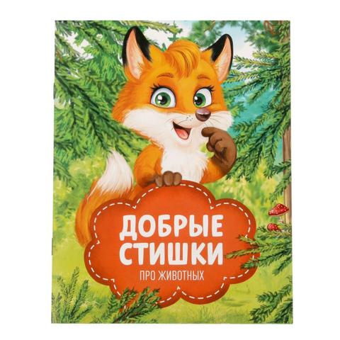 071-0054 Добрые стихи про животных, 12 страниц