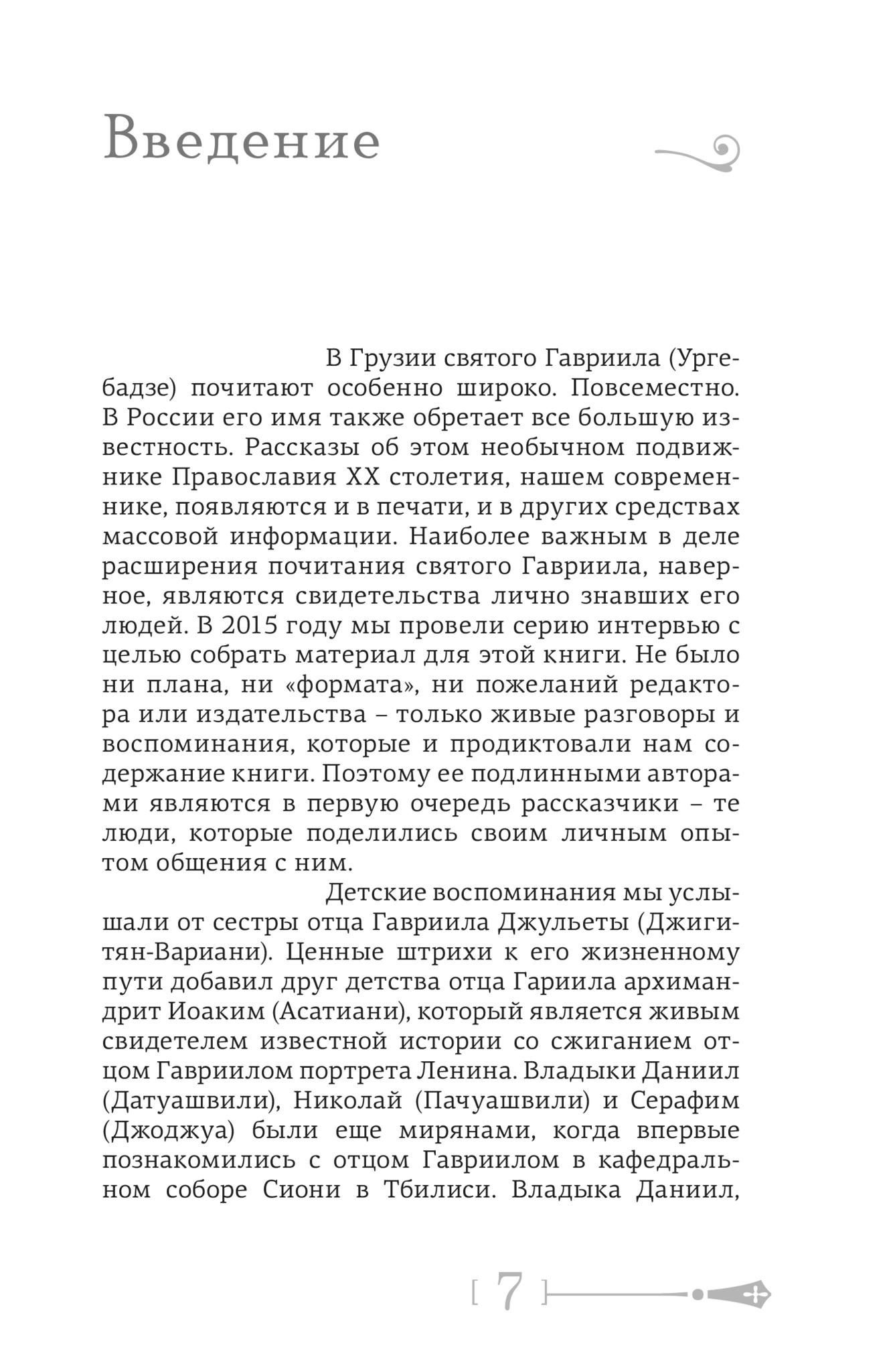 Велий еси Господи… Жизнь и проповедь святого Гавриила (Ургебадзе), исповедника и юродивого с.7