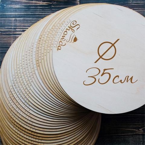 Подложка для торта, 35см, с гравировкой