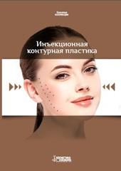 Инъекционная контурная пластика. Выпуск 2.