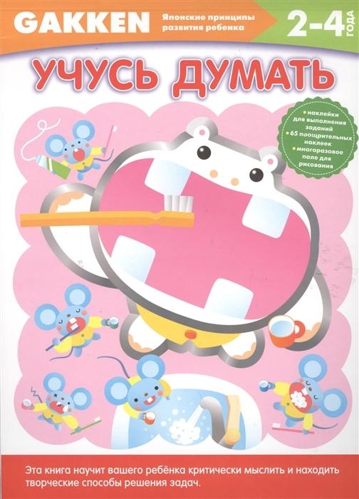 Kitab Gakken. Учусь думать 2+ | Доронина Е. (пер.)