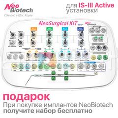 NeoBiotech Neo Surgical Kit для установки имплантов IS-III Active