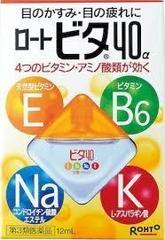 Капли для глаз желтые Rohto Vita 40 alfa  (Япония)