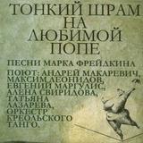 Андрей Макаревич И Оркестр Креольского Танго / Тонкий Шрам На Любимой Попе (CD)