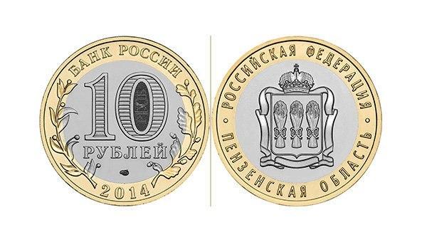 10 рублей Пензенская область 2014 г