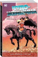 Комикс «Чудо-Женщина. Книга 3. Плоть и кости»