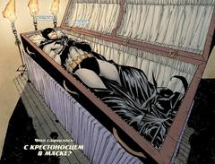 Бэтмен. Что случилось с крестоносцем в маске? (твердая обложка)