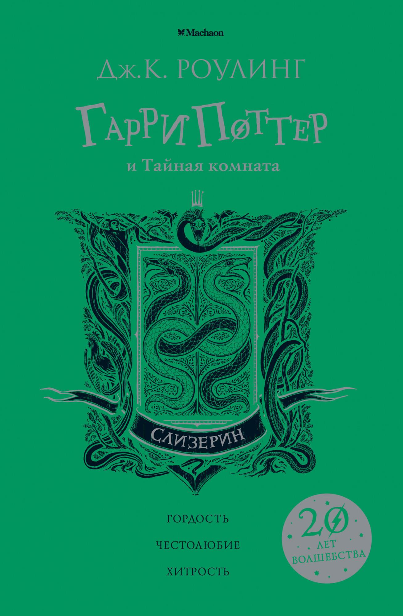 Книга Гарри Поттер и Тайная комната (Слизерин) купить с ...