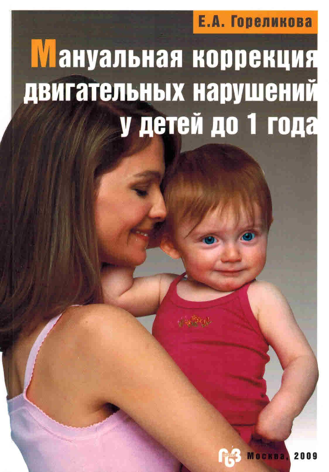 Каталог Мануальная коррекция двигательных нарушений у детей до 1 года man_korr_dvig_nar_u_detei_do_goda.jpg