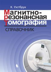 Магнитно-резонансная томография: справочник