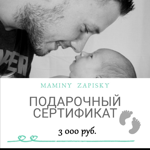 Подарочный сертификат номиналом 3000р.