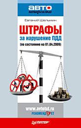 Штрафы за нарушение ПДД (по состоянию на 01.04.2009)