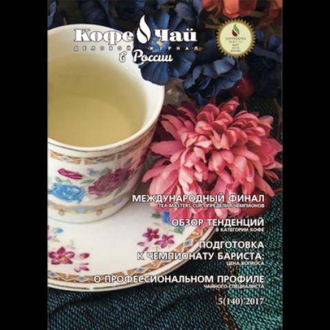 Кофе и Чай в России №5-2017