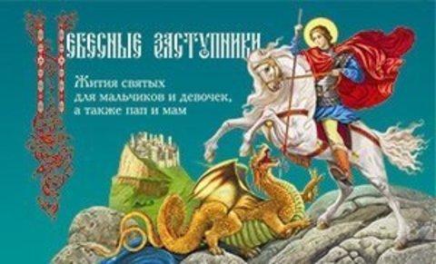 Небесные заступники. Жития святых для мальчиков и девочек, а также пап и мам