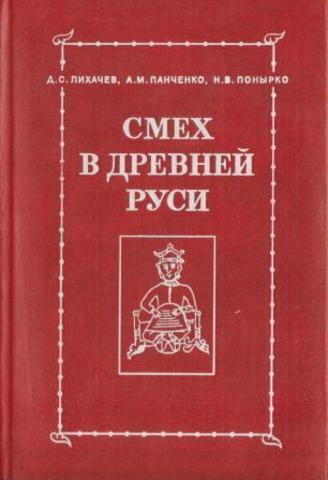 Смех в Древней Руси