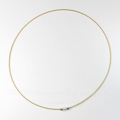 Основа для колье с винтовым замком (цвет - золотой) 46 см