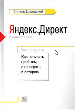 Яндекс.Директ: Как получать прибыль, а не играть в лотерею