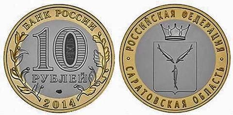 10 рублей Саратовская область 2014 г
