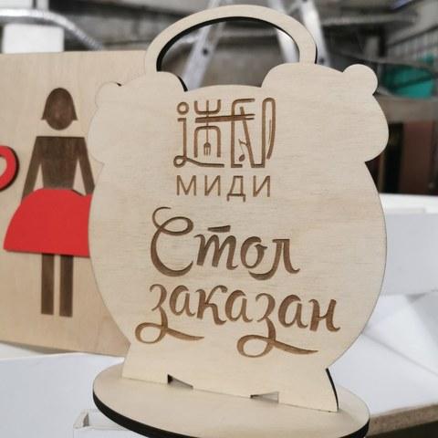 Стол заказан с форме будильника с логотипом