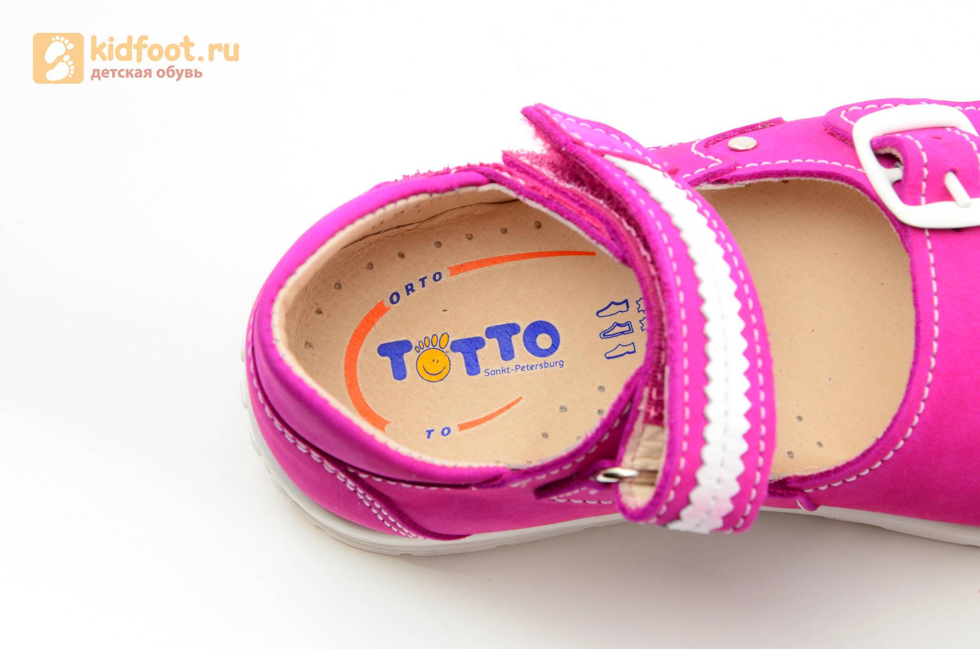 Босоножки Тотто из натуральной кожи с открытым носом для девочек, цвет Фуксия, 1082A