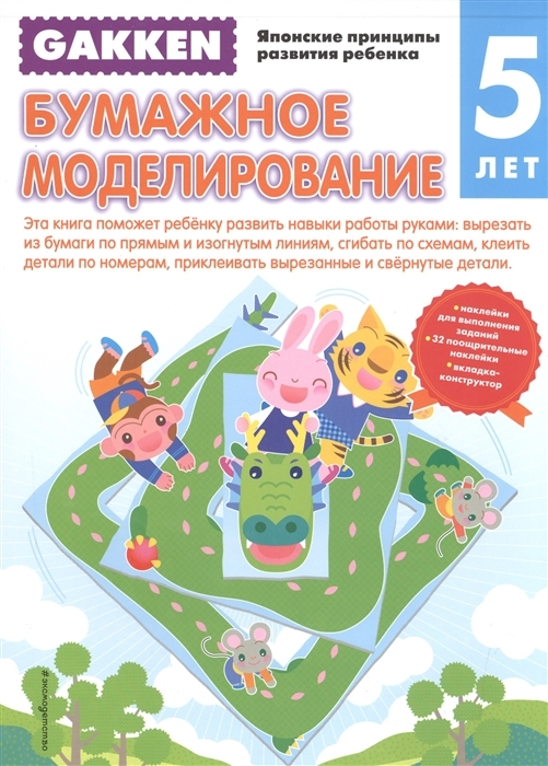 Kitab Gakken. 5+ Бумажное моделирование   Саломатина Е. (ред.)