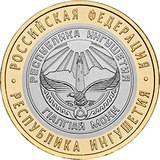 10 рублей Ингушетия 2014 г