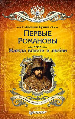 Первые Романовы: жажда власти и любви (покет) саммерс а мангольд том дело романовых или расстрел которого не было