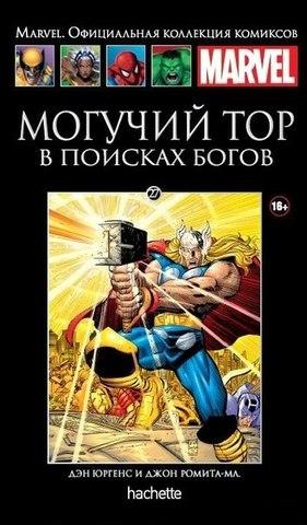 Ашет №27 Могучий Тор. В поисках богов.