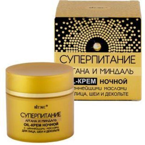 Витэкс Суперпитание Крем-oil ночной с ценнейшими маслами для лица, шеи и декольте 45 мл