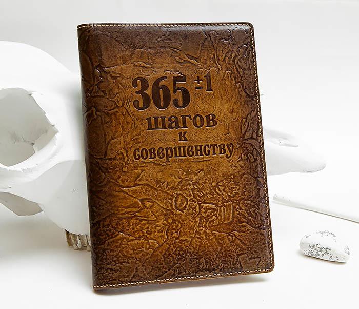 BY050605 Подарочный кожаный ежедневник «365 шагов к совершенству» (А5)
