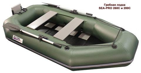 Гребная лодка Sea-pro 260С
