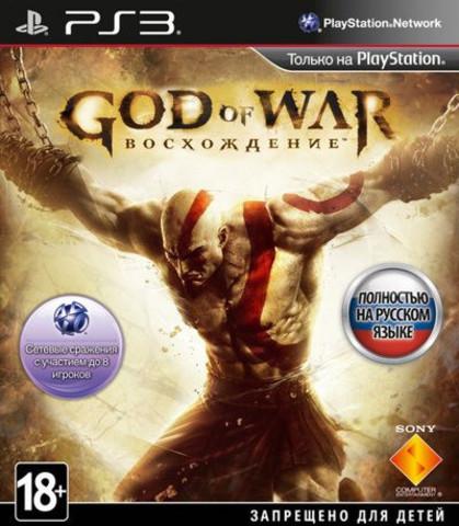 Sony PS3 God of War: Восхождение (русская версия)