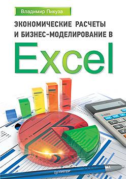 цена на Экономические расчеты и бизнес-моделирование в Excel