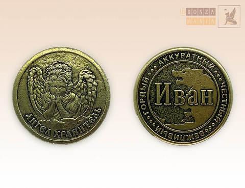 именная монета Иван