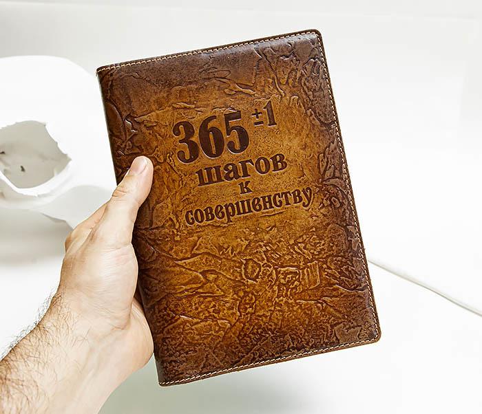 BY050605 Подарочный кожаный ежедневник «365 шагов к совершенству» (А5) фото 03