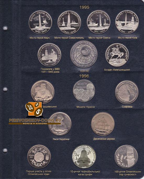 Альбом для юбилейных монет Украины. Том I 1995-2005 гг. КоллекционерЪ лист