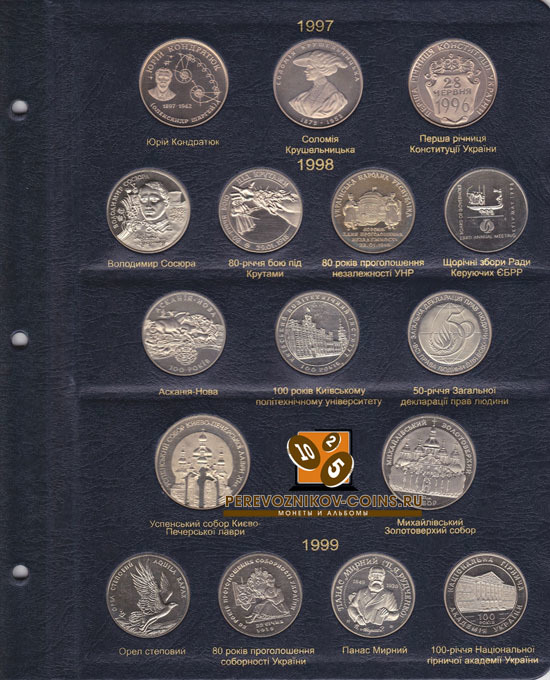 Альбом для юбилейных монет Украины. Том I 1995-2005 гг. КоллекционерЪ лист 2