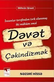 Kitab Dəvət və Çəkindirmək   Qədim Qala