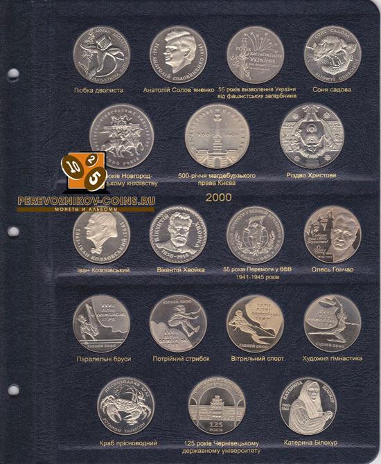 Альбом для юбилейных монет Украины. Том I 1995-2005 гг. КоллекционерЪ лист 3