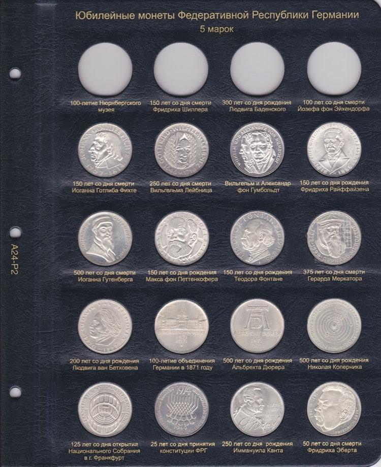 Альбом для юбилейных монет ФРГ лист 1