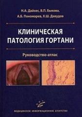 Клиническая патология гортани