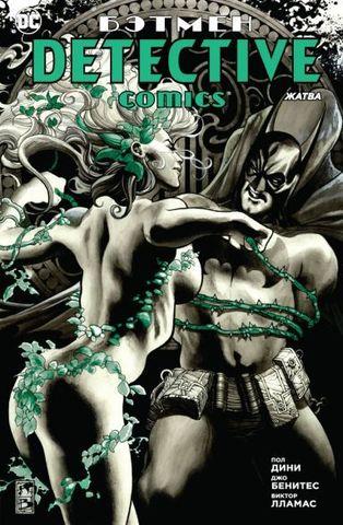 Detective Comics. Жатва
