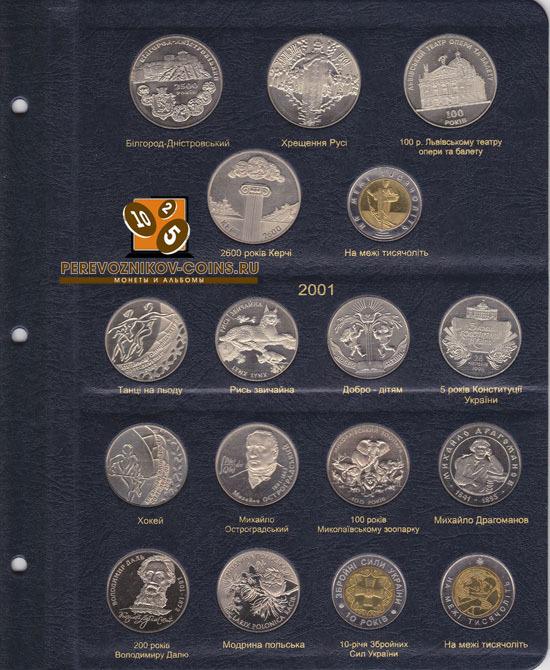 Альбом для юбилейных монет Украины. Том I 1995-2005 гг. КоллекционерЪ лист 4