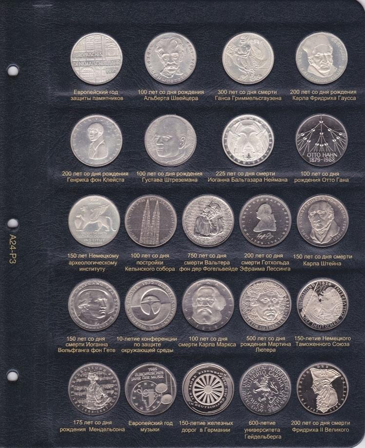 Альбом для юбилейных монет ФРГ лист 2