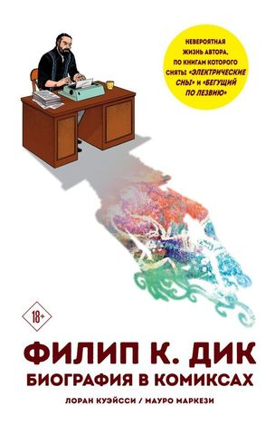 Филип К. Дик. Биография в комиксах