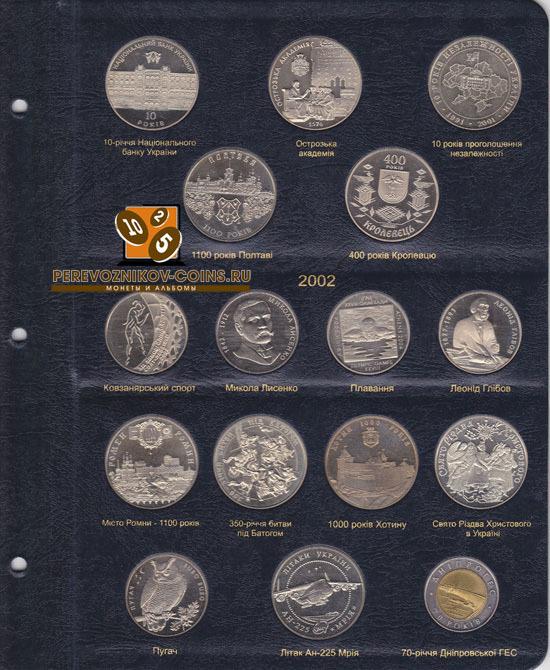 Альбом для юбилейных монет Украины. Том I 1995-2005 гг. КоллекционерЪ лист 5