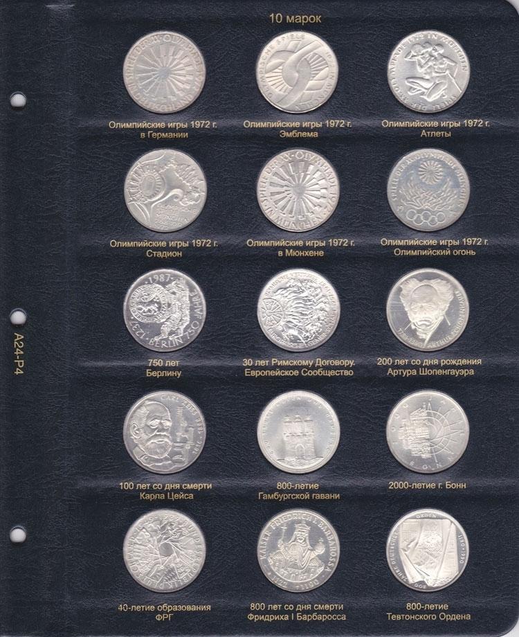 Альбом для юбилейных монет ФРГ лист 3