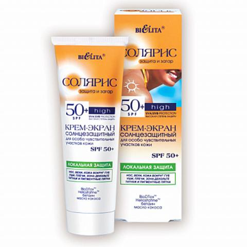 Белита Солярис Крем-экран солнцезащитный для особо чувствительных участков кожи SPF 50+ Локальная защита 75мл