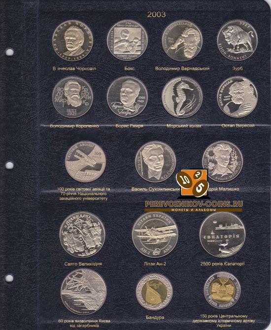 Альбом для юбилейных монет Украины. Том I 1995-2005 гг. КоллекционерЪ лист 6