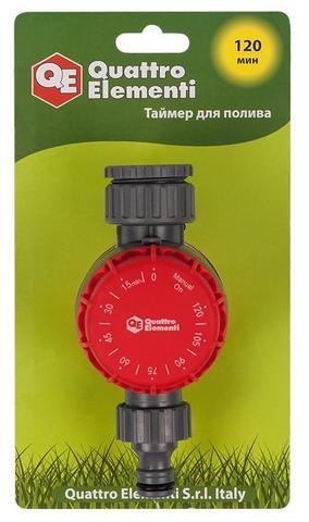 Таймер для полива QUATTRO ELEMENTI на 120 минут (646-171)